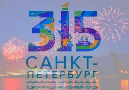Поздравляем Вас с днем рождения нашего любимого города!