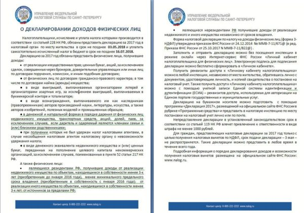 Информационный материал НДФЛ