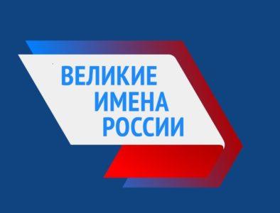 «Великие имена России»: до конца голосования осталось 6 дней!