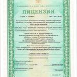 Лицензия на осуществление деятельности по сбору, транспортированию, обработке, утилизации, обезвреживанию, размещению отходов I-IV классов опасности Серия 78 № 00101 от 26 мая 2016 г.